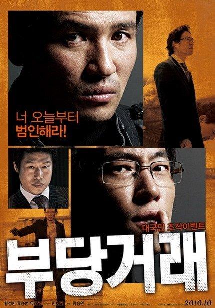 韩国票房:《不当交易》连冠 《大地震》上榜