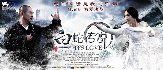 《白蛇传说》超前公映国庆档 五大看点解析