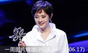 一周图片精选(2016.06.11-2016.06.17)