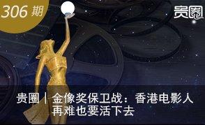 香港电影人再难也要活下去