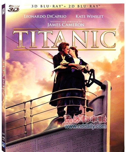 3D《泰坦尼克号》热映两个月 中国票房9.8亿元