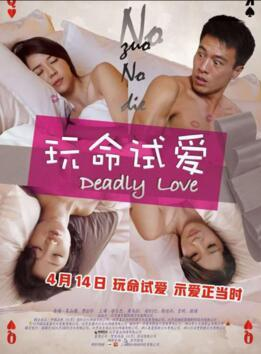 面对诱惑拷问底线 《玩命试爱》4月14日首映