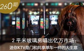 揭秘迷你KTV走红背后的生意经