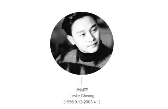 """上影节公布将在这一届""""向大师致敬""""单元中,将举办""""张国荣诞辰60周年回顾展""""。"""