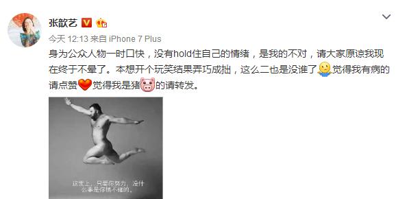 张歆艺发声解释指责医生事件:本想开个玩笑