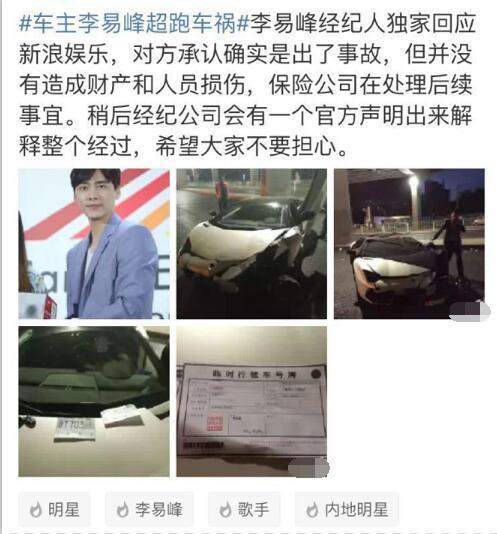 李易峰的经纪团队到底做了啥?粉丝逼宫花样多啊!
