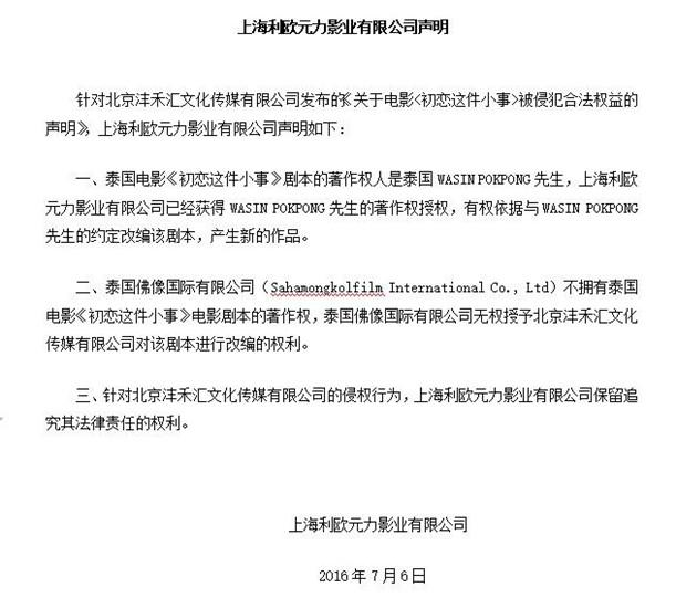 元力影业回应《初恋》:享有全球独家剧本版权