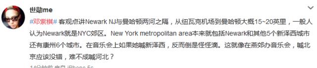 邓紫棋美国新泽西演唱会却称纽约 遭网友曝光