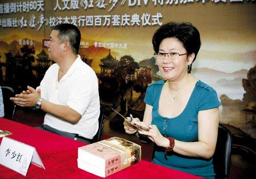 李少红团队签售 马瑞芳批评《红楼》造型像苏三