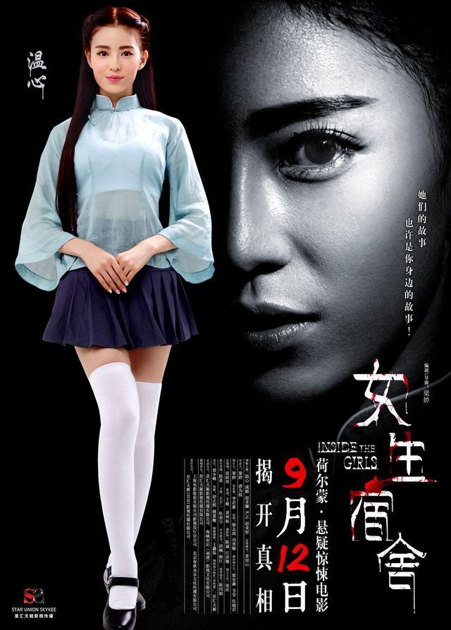 《女生宿舍》曝温心特辑 为戏被捆绑痛哭30小