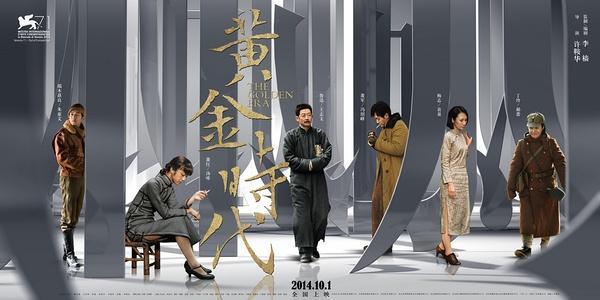 《黄金时代》将代表香港冲奥斯卡 内地名单待定
