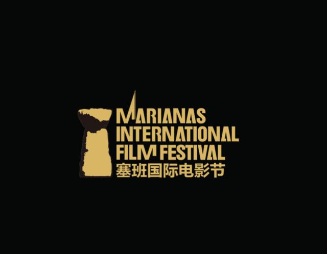 塞班国际电影节明日启动 众星重磅加盟