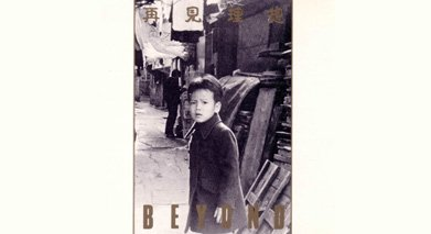 1986年Beyond发行首张专辑《再见理想》