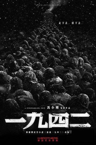 《一九四二》定档11月 华谊:未拿正式公映许可
