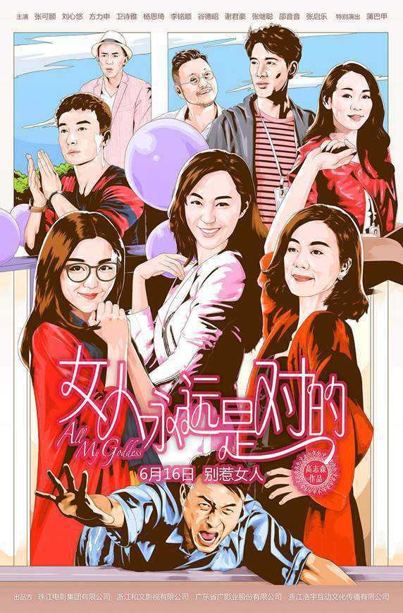 《女人永远是对的》发布手绘海报 四美嬉笑驭夫