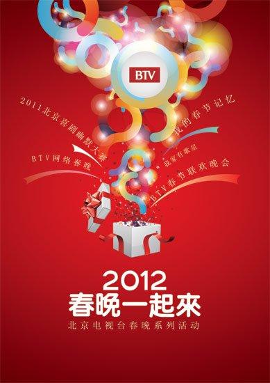 资料:2012BTV春节联欢晚会简介
