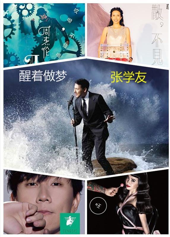 华语乐坛2014年度十大专辑 周董蔡依林大咖云集
