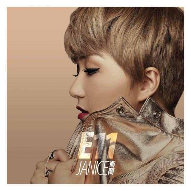 卫兰新专辑《E11》 翻唱歌曲比原创更出众