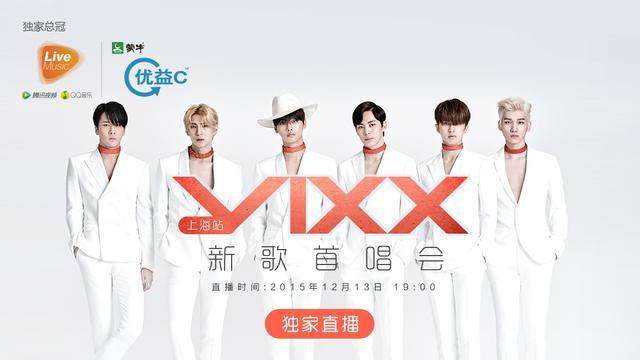 VIXX新歌上海首唱会12月13日19:00腾讯视频直播