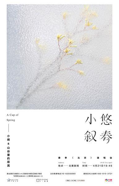 拾回春日向往 小娟和山谷里的居民4月北京开唱