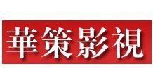 华策影视:被万众瞩目