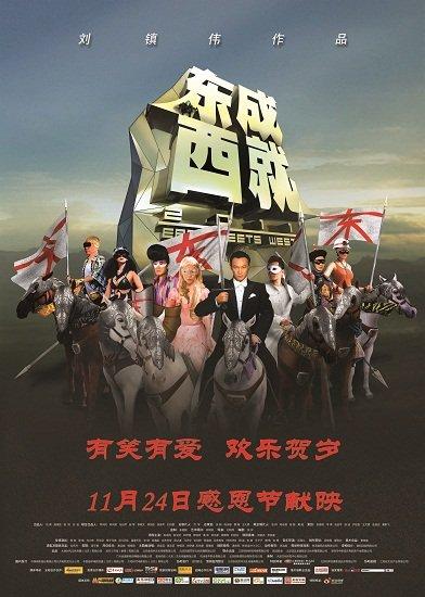 《东成西就2011》感恩节公映 终极谜底揭晓