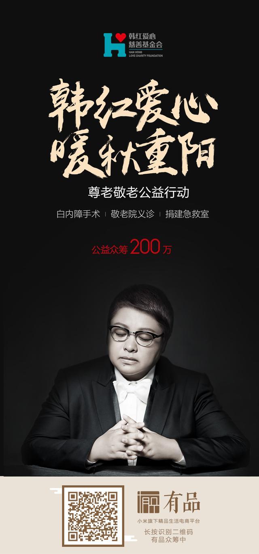 十年坚持——韩红重阳尊老敬老公益活动发起众筹