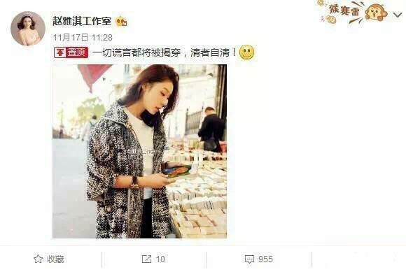 疑赵雅淇工作室发文:林丹酒后失控 她是受害者