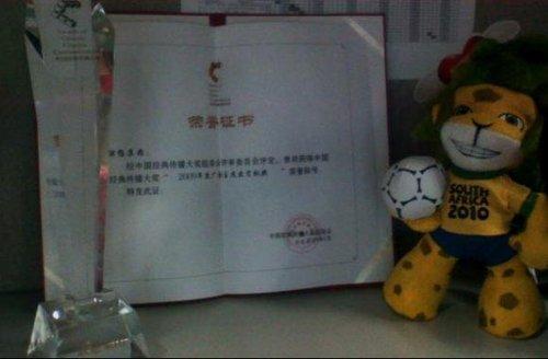 联想青年公创获中国经典传播广告主杰出贡献奖