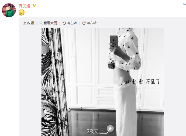 """仅28天!""""辣妈""""佟丽娅产后极速瘦身 小腹平坦"""