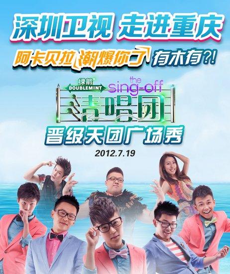 """深圳卫视推出《清唱团》 """"阿卡贝拉""""潮到重庆"""