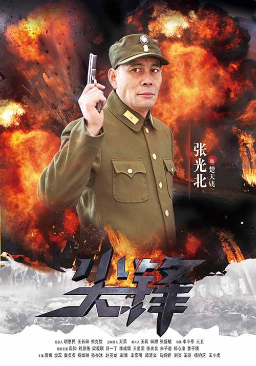 《尖锋》四川卫视热播 张光北较劲李成儒