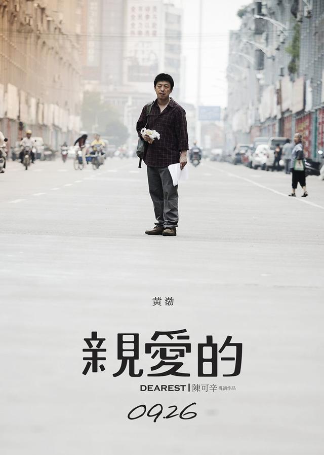 """《亲爱的》曝预告片 赵薇""""飙方言""""吓坏导演"""