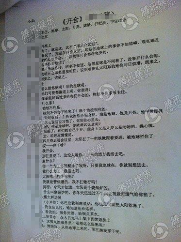 独家曝光赵本山春晚小品剧本 小沈阳反串演嫦娥