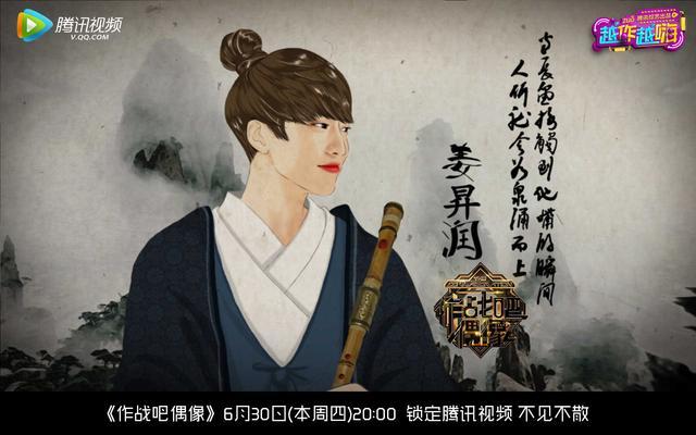 中韩偶像组队PK 薛之谦在《作战吧偶像》放大招