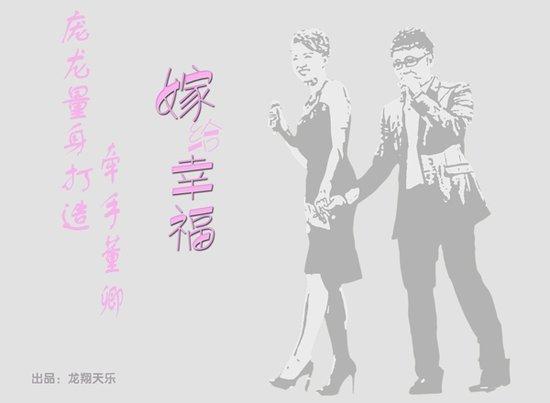 庞龙携手董卿演绎《嫁给幸福》 众呼应该上春晚