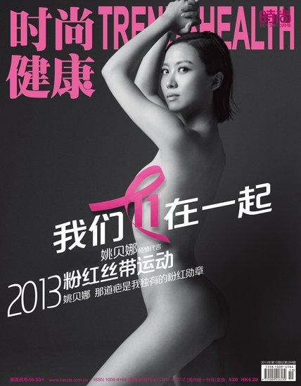 姚贝娜登全裸登杂志封面 成粉红丝带明星代言人