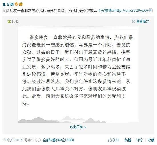 孔令辉发声明承认与马苏分手:对她关心不够