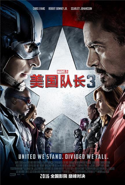 《美国队长3》曝正式预告片