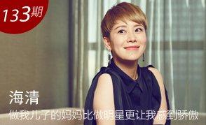 海清:做妈妈比做明星更骄傲