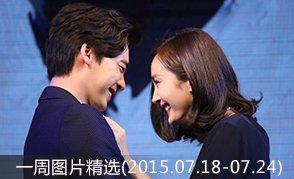 一周图片精选(2015.07.18-2015.07.24)