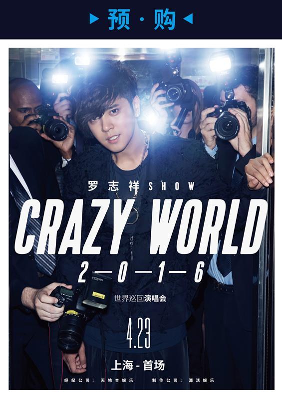 """罗志祥""""CRAZY WORLD""""世界巡回演唱会 明年登陆上海"""