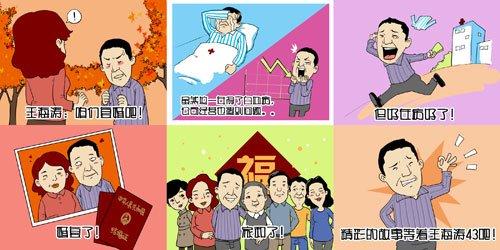 """《王海涛》感动全国观众 续集将改名不叫""""42"""""""