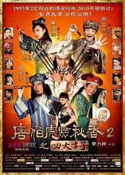 """2010年华语电影""""炒冷饭""""三宗罪之:续集"""