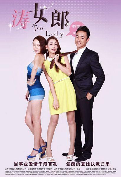 苏沅峰《天天有喜》《涛女郎》暑期档连续夺冠