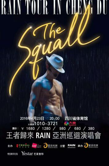 """2016""""The Squall"""" Rain成都演唱会火爆来袭"""