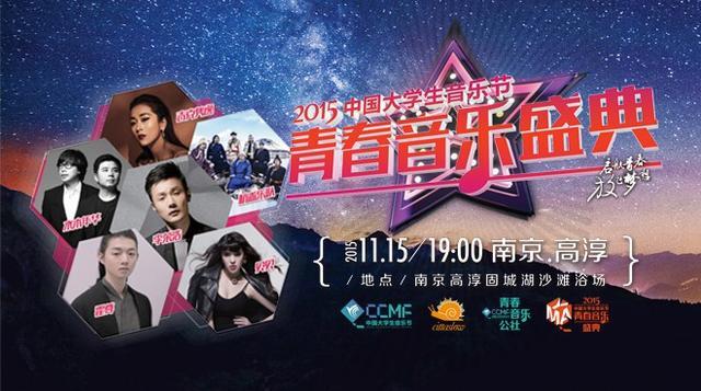 中国大学生音乐节青春音乐盛典将登陆南京
