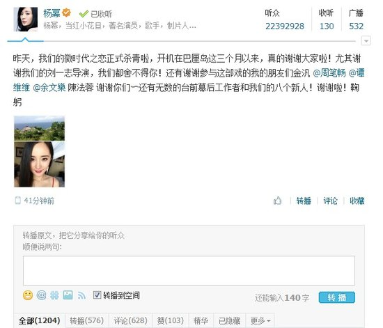《微时代之恋》正式杀青 杨幂微博感谢主创(图)