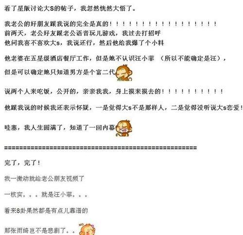 """曝大S汪小菲酒店公开调情 男方爱""""摸来摸去"""""""