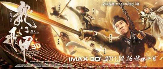 IMAX 3D版《龙门飞甲》收6700万 大片市场成型